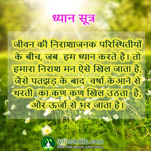 MOTIVATIONAL IMAGE MESSAGES, Hindi Suvichar, Hindi thoughts of the day with positive quotes about life