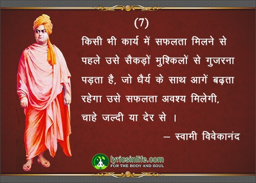 MOTIVATIONAL IMAGE MESSAGES, Hindi Suvichar, Hindi thoughts of the day with positive quotes about life 7