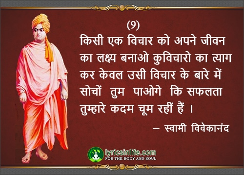 MOTIVATIONAL IMAGE MESSAGES, Hindi Suvichar, Hindi thoughts of the day with positive quotes about life 8