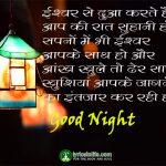 GOOD NIGHT MESSAGES in hindi, Good Night Shayari image, Hindi Shubh Ratri message 10