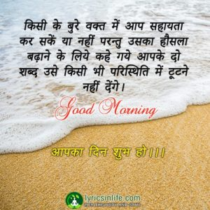Good morning images for whatsapp free download in Hindi 55