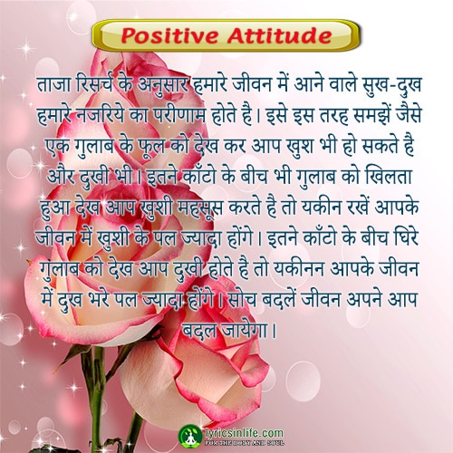 MOTIVATIONAL IMAGE MESSAGES, Hindi Suvichar, Hindi thoughts of the day with positive quotes about life and positive attitude 1