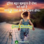 Good morning images for whatsapp free download in Hindi 58