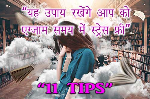 Exam Tension In Hindi