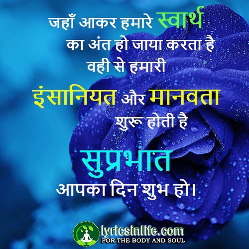 GOOD MORNING, GOOD NIGHT MESSAGES AND MOTIVATIONAL MESSAGES In Hindi