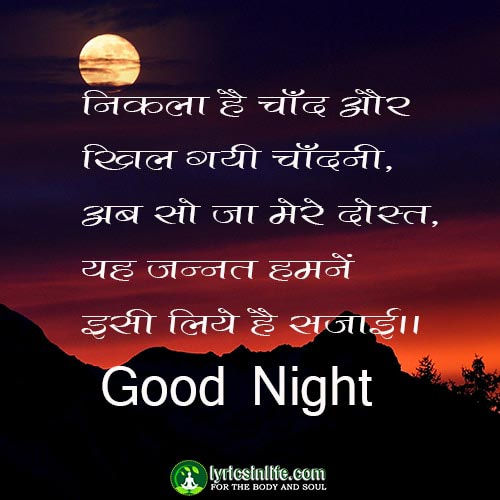 Good night 2