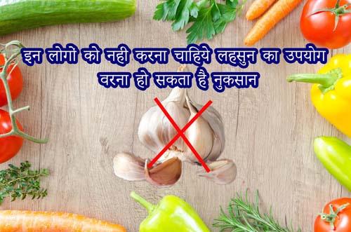 Side Effect of Garlic in Hindi