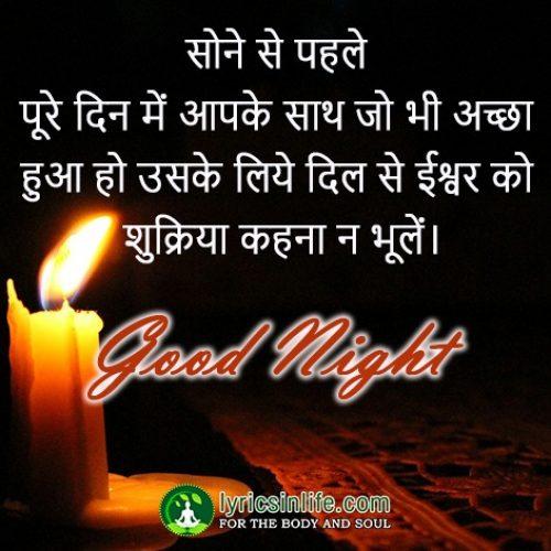 GOOD NIGHT MESSAGES in hindi, Good Night Shayari image, Hindi Shubh Ratri message 6